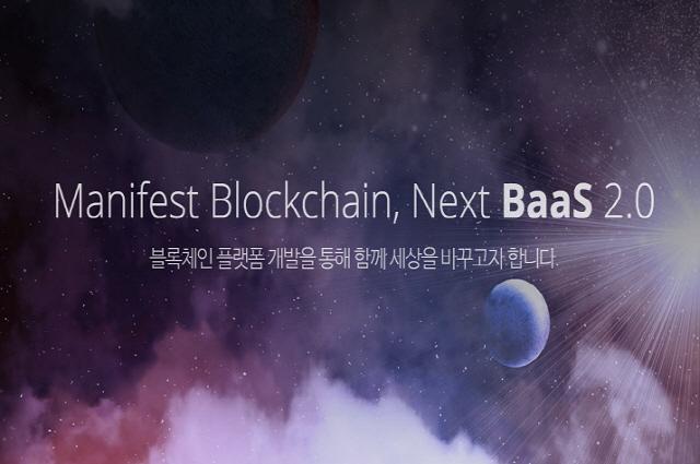 두나무도 블록체인 플랫폼 만든다…BaaS 플랫폼 '루니버스' 공개