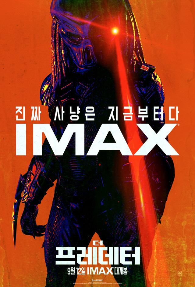 '더 프레데터' 초대형 스크린으로 만나는 극강 스릴..IMAX 개봉 확정