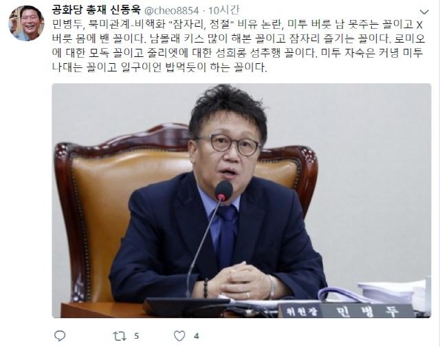 신동욱 '민병두 로미오에 모독, 줄리엣에 성추행 꼴' 북미관계 발언 비판
