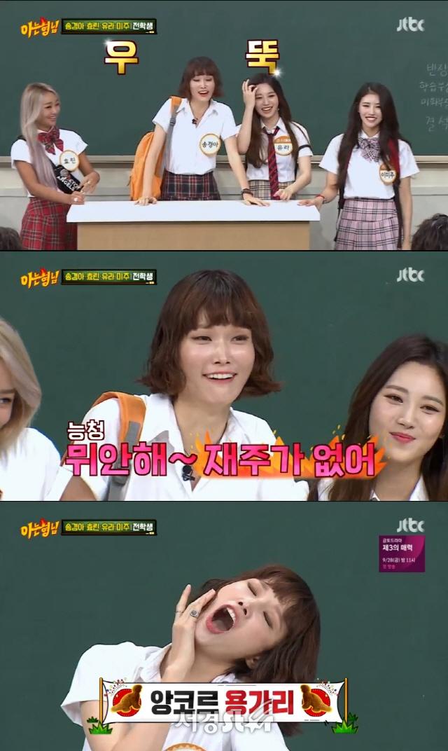 '아는 형님'송경아, 국내 최초 '용가리 포즈'는 무엇?