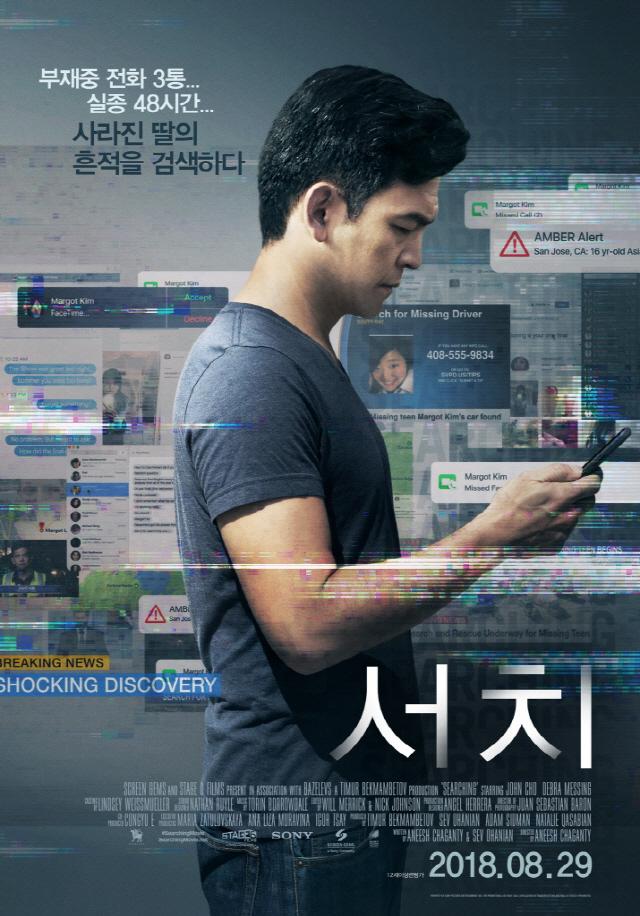 '서치' 150만 돌파..개봉 2주차 주말 박스오피스 압도적 1위