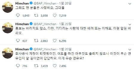 B.A.P 힘찬, 어제까지도 근황 공개했는데…SNS 돌아보니