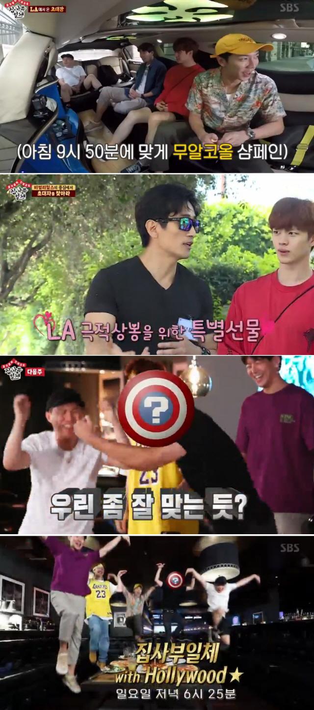 '집사부일체' 미국 LA 사부는 한국계 배우 이기홍?