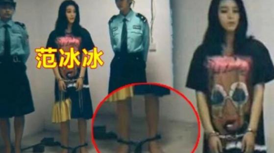 '감금설' 판빙빙, '충격' 근황 사진? 수갑 차고 있는 모습