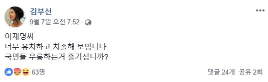 김부선, 이재명 저격? '국민들 우롱하는 거 즐기십니까'