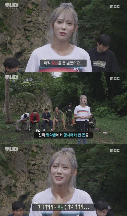 '두니아' 우주소녀 루다, '데뷔 3년차 아직 정산 못 받아, 파트도 3초'