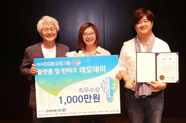 [사진] DGB금융 '플랫폼·핀테크 경진대회' 시상식