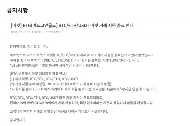 업비트, 비트코인골드의 BTC·ETH·USDT 마켓 거래 지원 중단