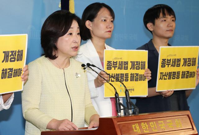 시민단체, 정의당과 종부세 개정안 발의…'자산 불평등 해결해야'