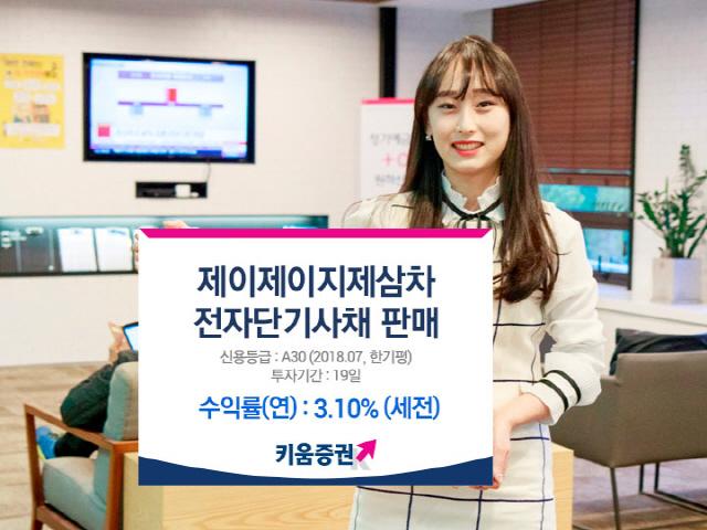 키움증권, 잔존일수 20일 미만 전단채 판매