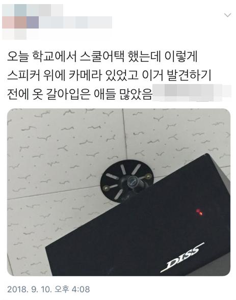 '몰카 논란' 스쿨어택 '교사 참관 하에 교실 촬영본 삭제'