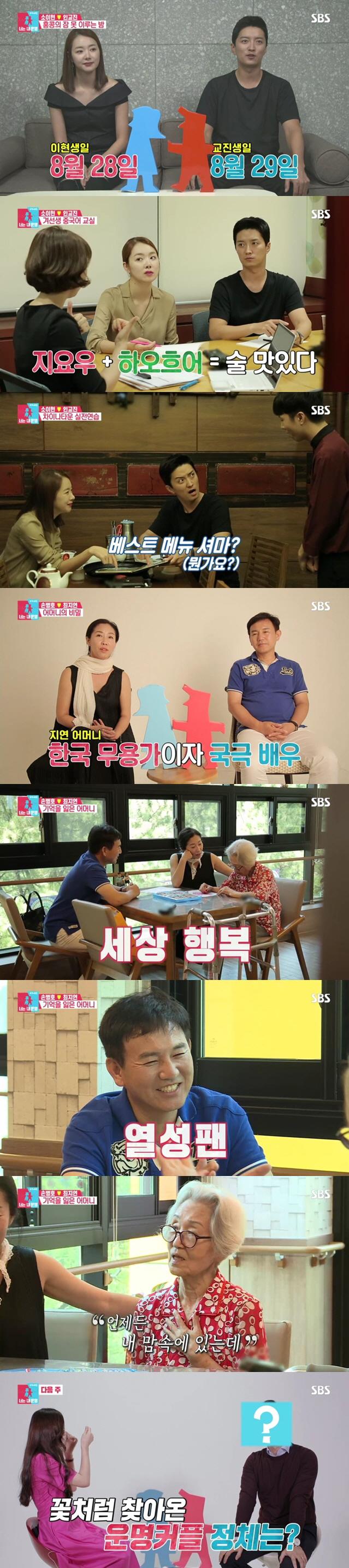 '동상이몽2' 한고은♥신영수, '노팅힐' 뺨치는 러브스토리 '최고의 1분'