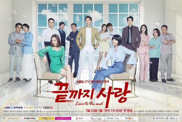 오늘(11일) 한국-칠레전 중계로 '끝까지 사랑' 결방, '러블리 호러블리'는?
