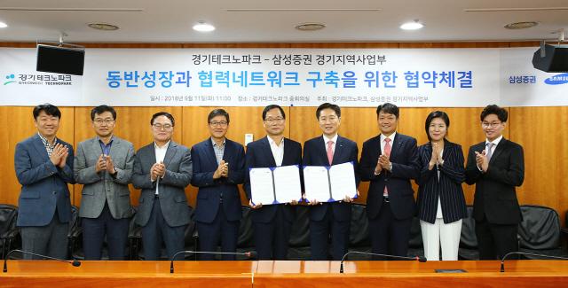 삼성증권, 경기테크노파크와 동반성장 업무협약