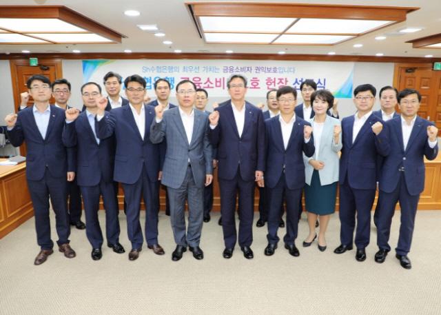 '금융 소비자 보호' 선언한 수협銀