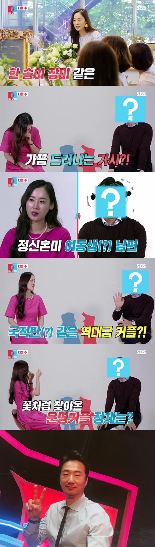 '동상이몽2', 류승수♥윤혜원 합류…국적만 같은 '역대급' 부부