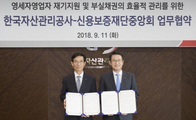 캠코, 신용보증재단과 영세자영업자 재기지원 업무협약