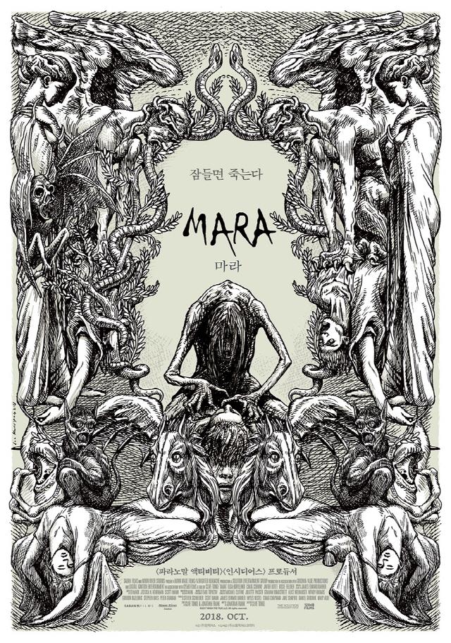 10월, 잠들면 찾아오는 죽음의 악령 '마라'가 온다