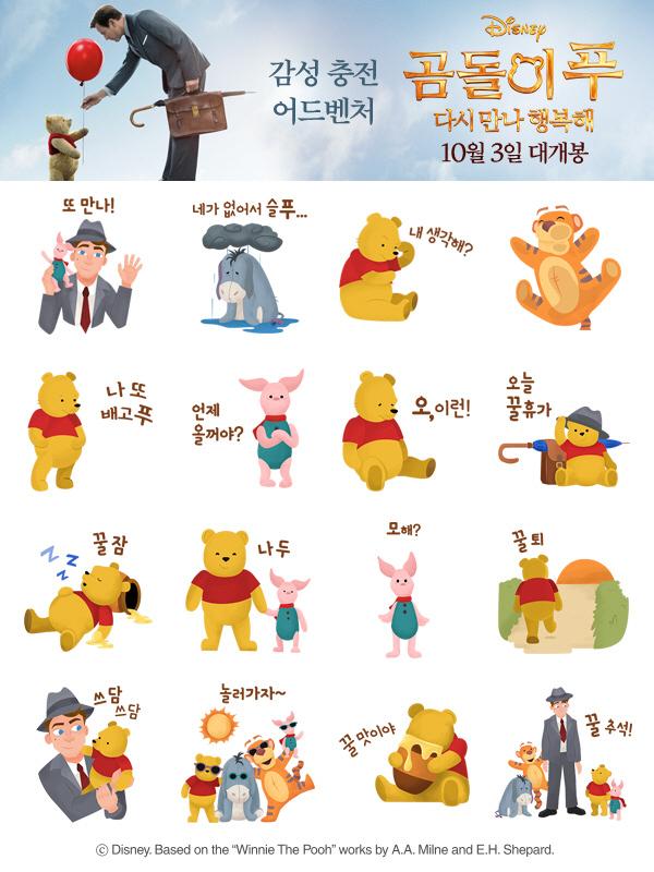 """'곰돌이 푸' 한정판 이모티콘 무료 배포  """"선착순"""""""