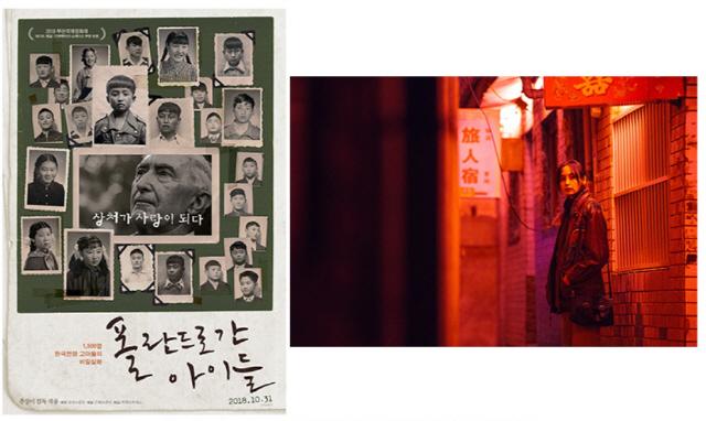 추상미 '폴란드로 간 아이들' & 이나영 '뷰티풀 데이즈' ...부산국제영화제서 만난다
