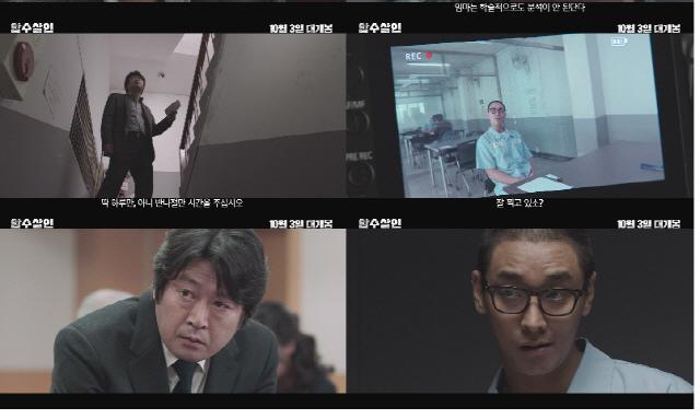 '암수살인' 김윤석X주지훈...지금까지 이런 형사와 살인범은 없었다