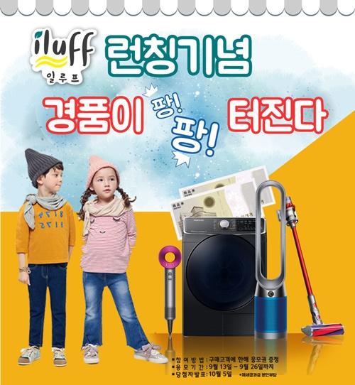 일루프, 런칭기념 '경품 증정 이벤트' 진행
