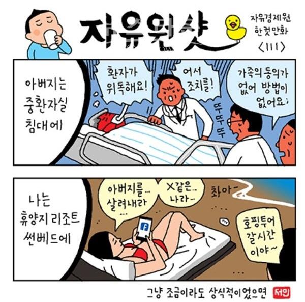윤서인 징역 1년 구형, 만평에 '시댁행사'를 '해외여행'으로…그래도 무죄?