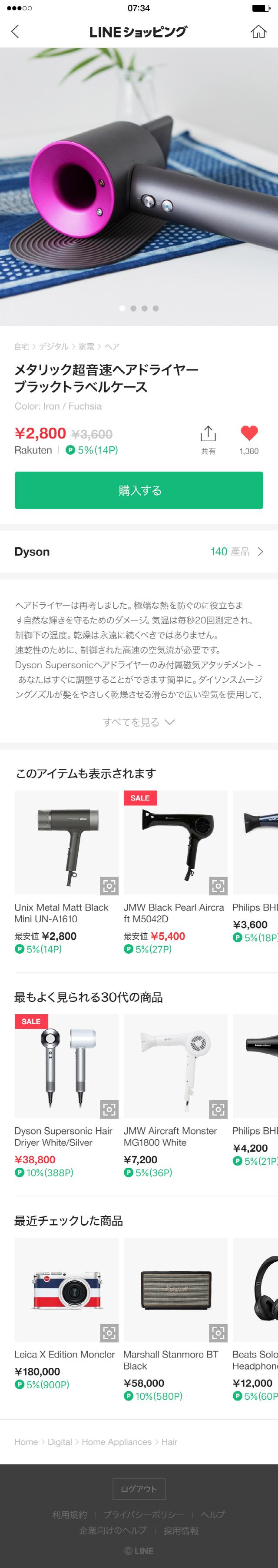 네이버 AI 상품 추천 시스템 일본 '라인쇼핑' 적용