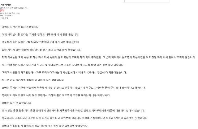 [전문] '양예원 사건' 실장 동생, 입 열었다…'카톡 조작? 경찰에 모두 제출'