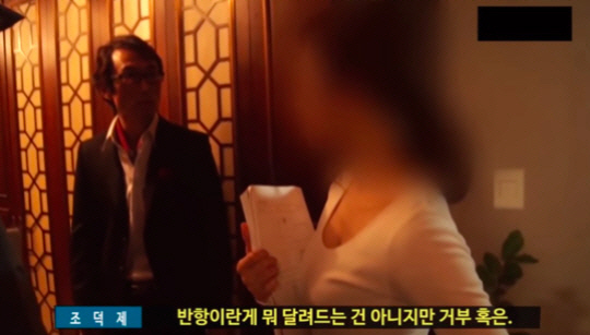 [SE★초점] 조덕제 대법원 판결과 '보배드림 성추행' 판결, 진술의 증거능력은