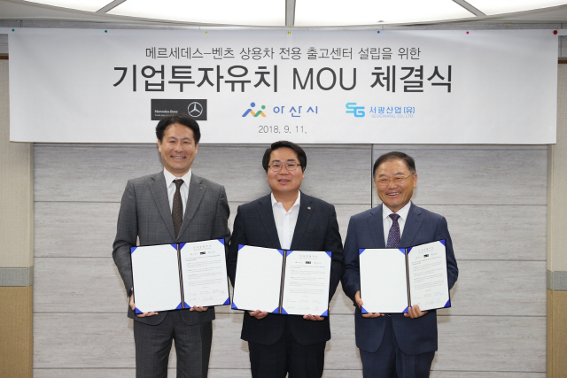 메르세데스-벤츠 상용차 전용 출고 센터 건립 위한 합동 투자 협약(MOU) 체결
