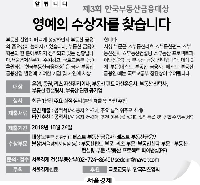 제 3회 '한국부동산금융대상' 영예의 수상자를 찾습니다.