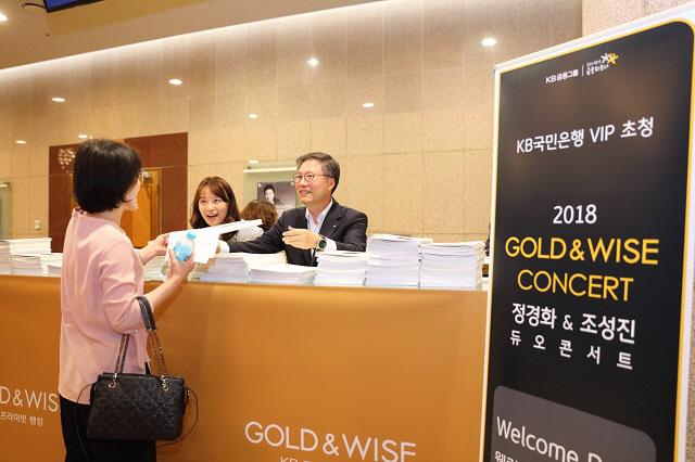 KB국민은행, 'GOLD&WISE CONCERT: 정경화 & 조성진 듀오 콘서트' 성황리 개최