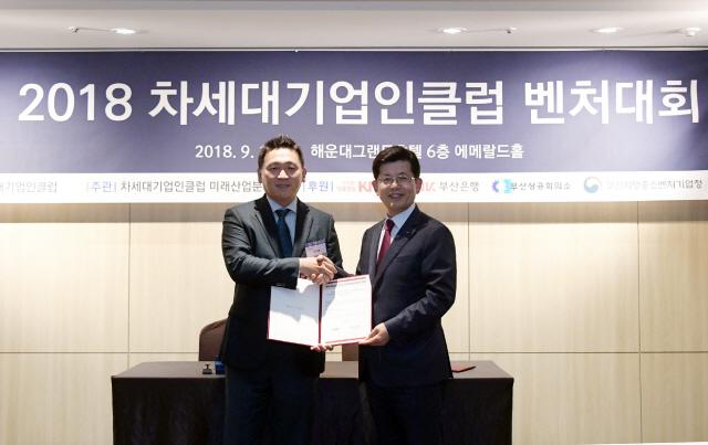 BNK부산銀, 부산 스타트업 기업 및 청년창업 지원