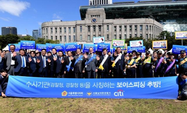 씨티은행, 남대문경찰서·서울시의회와 '보이스피싱 근절 캠페인'