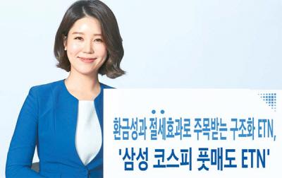 [에셋+ 베스트컬렉션] 삼성증권 '삼성 코스피 풋매도 ETN'