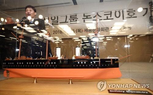'돈스코이호 투자사기' 의혹 업체, 수사방해 공지 '논란'