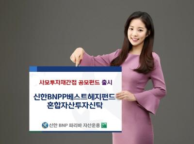 [에셋+ 베스트컬렉션] 신한BNP파리바자산운용 '신한BNPP베스트헤지펀드혼합자산투자신탁'