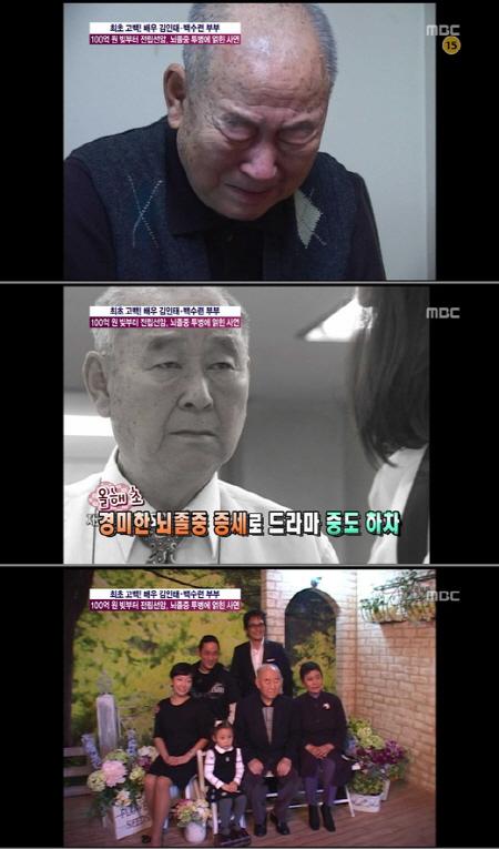 원로배우 김인태12일 별세…아내 백수련 '이제 푹 쉬셨으면'