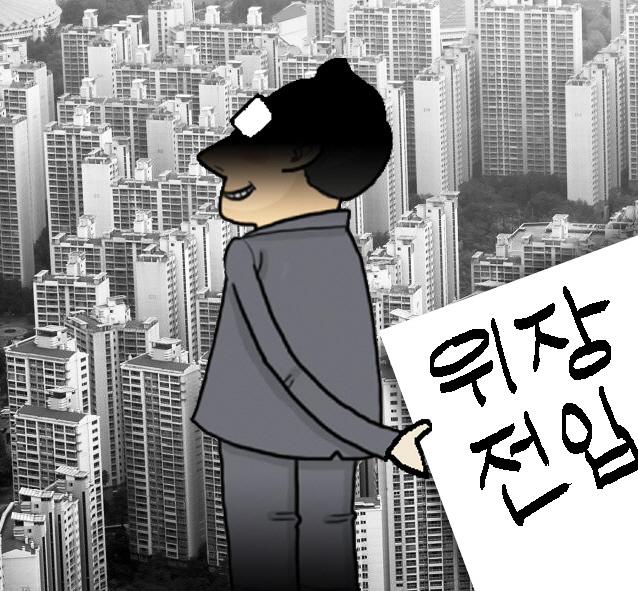 [만파식적] 위장전입