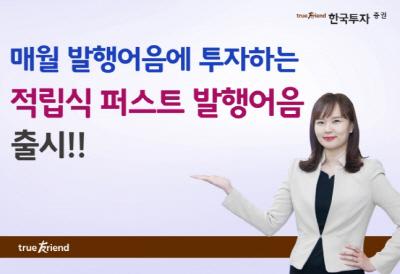 [에셋+ 베스트컬렉션] 한국투자증권 '적립식 퍼스트 발행어음'