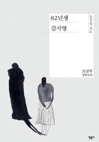 논란의 연속..'82년생 김지영'은 어떤 소설?