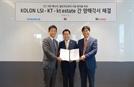 코오롱LSI, 빌딩 자산관리 사업 강화