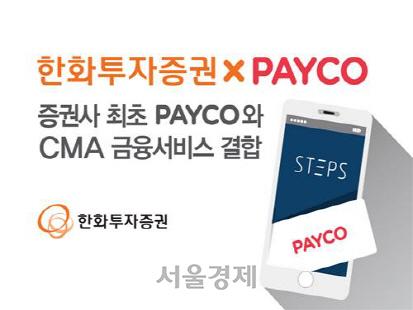 한화투자증권, PAYCO 한화 스마트 종합자산관리계좌(CMA) 출시