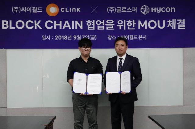 하이콘과 싸이월드, 블록체인 개발 손잡았다