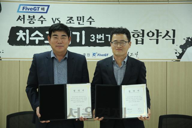 파이브지티, K바둑 주최 '서봉수 VS 조민수 치수고치기' 후원