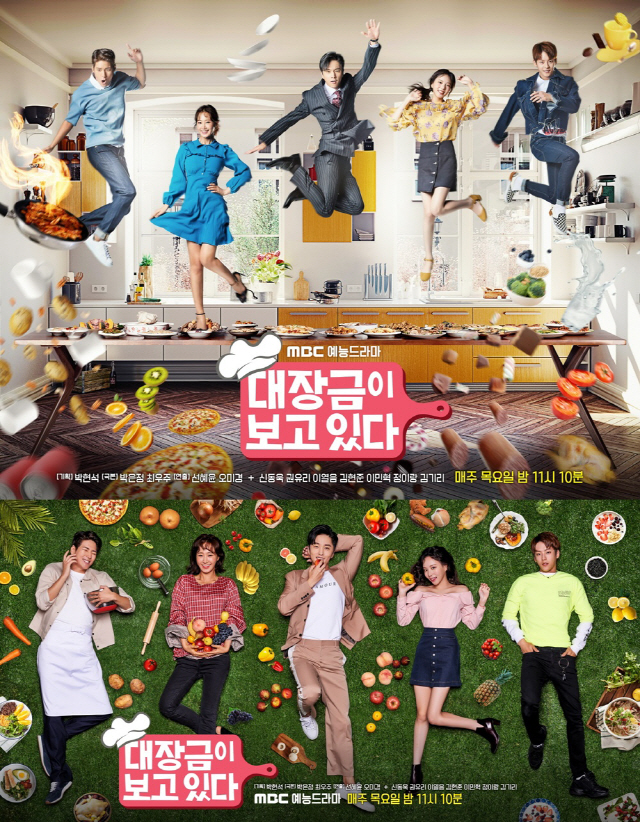 신동욱X이유리 '대장금이 보고있다', 침샘&로맨스 동시 폭발 3종 포스터