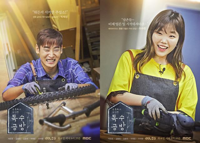 '독수공방' 박찬호X김동현X김충재X박재정X이수현, 5인5색 포스터 공개