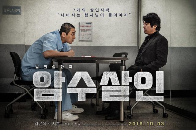 '암수살인' 김윤석X주지훈, 한치 앞도 내다볼 수 없는 치열한 수싸움 포스터 공개