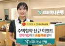 [SENTV] KEB하나은행, 롯데닷컴과 '주택청약종합저축' 가입 이벤트